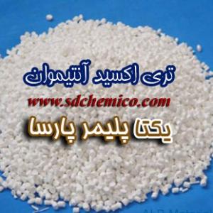 تری اکسید آنتیموان