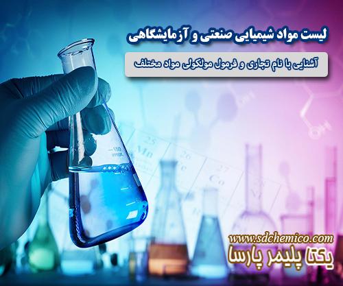ماده شیمیایی