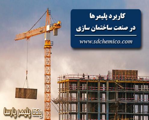 کاربرد پلیمر در صنعت ساختمان