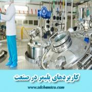 کاربردهای پلیمر در صنعت