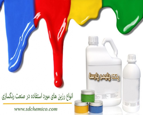 کاربرد رزین در صنعت رنگ